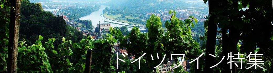 ドイツワイン特集