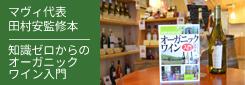 マヴィ代表田村安監修本「知識ゼロからのオーガニックワイン入門」発売のお知らせ&プレゼントキャンペーン