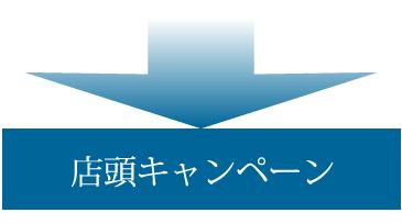 赤坂店店頭キャンペーンへ