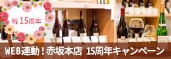 マヴィ赤坂店15周年記念キャンペーン