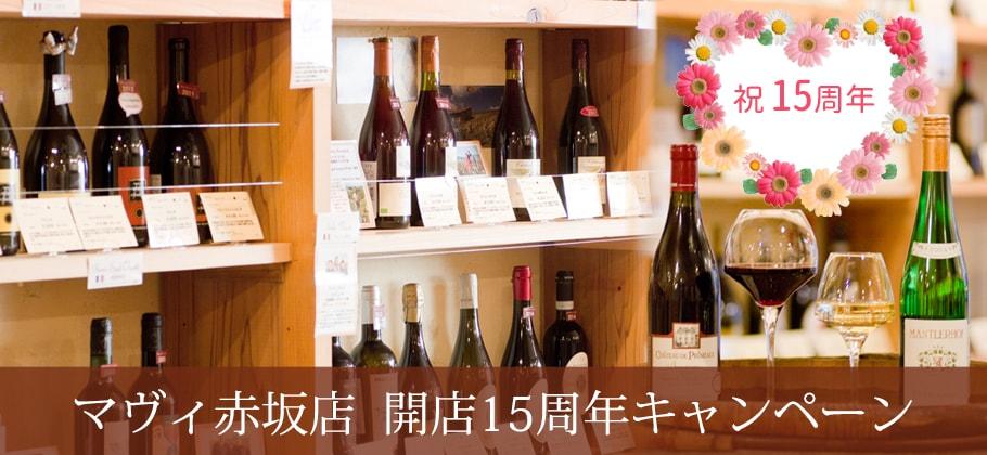 赤坂店15周年
