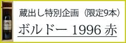 【蔵出し特別企画】ボルドー 1996 赤[木箱入]
