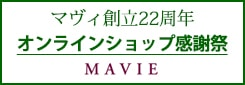 マヴィ創立22周年感謝祭