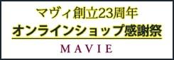 マヴィ創立23周年感謝祭