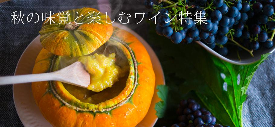 秋におすすめワインセット