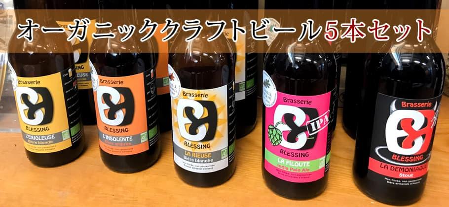 オーガニック クラフトビール5本セット