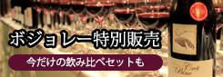緊急企画!解禁WEBイベント&ボジョレーワイン特別販売