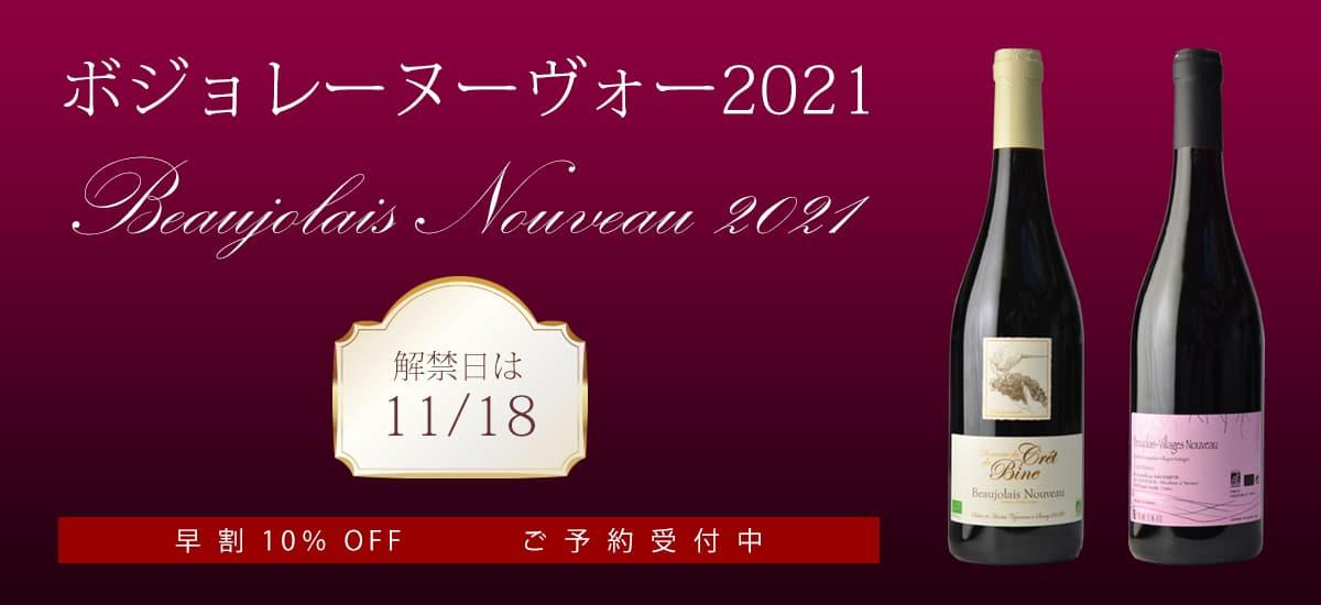 ボジョレーヌーヴォー2021通販のワイン予約