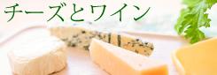 チーズとワインのマリアージュ特集