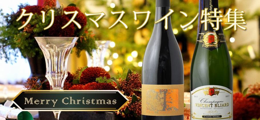 クリスマス ワイン 特集