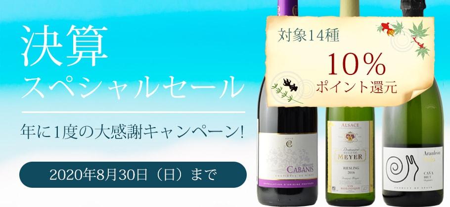 夏のワイン決算セール2020