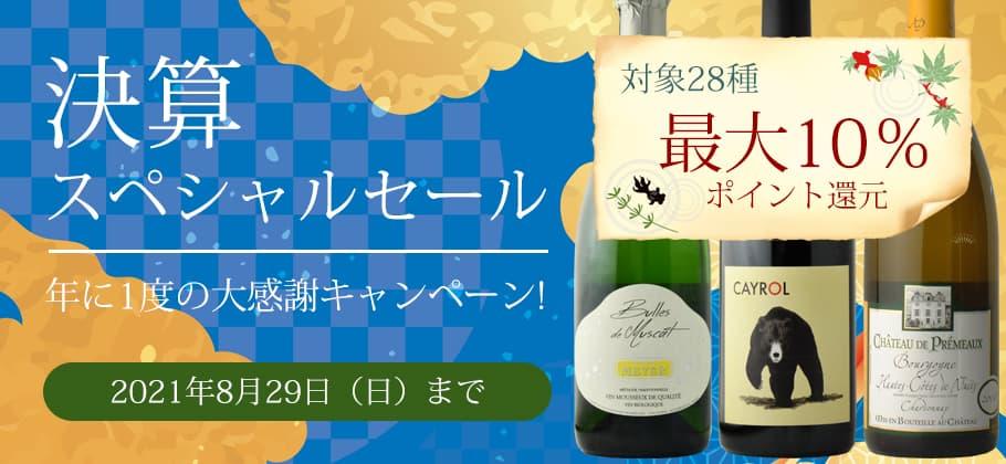 夏のワイン決算セール2021