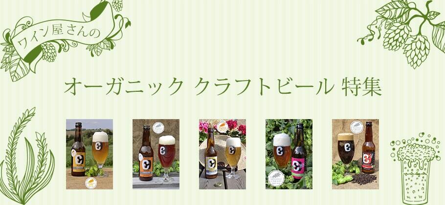 オーガニック クラフトビール特集
