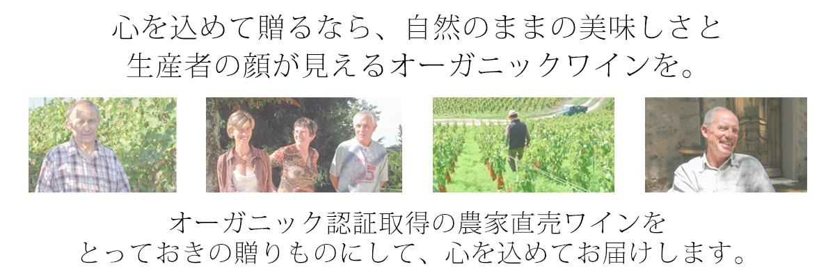 心を込めて贈るなら、自然のままの美味しさと生産者の顔が見えるオーガニックワインを。