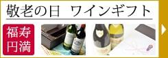 敬老の日ワインギフト特集2019