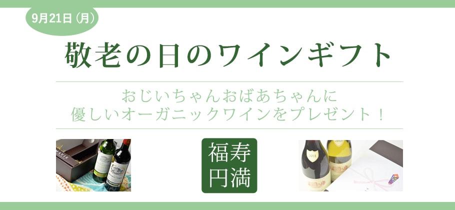 敬老の日 ワイン ギフト プレゼント