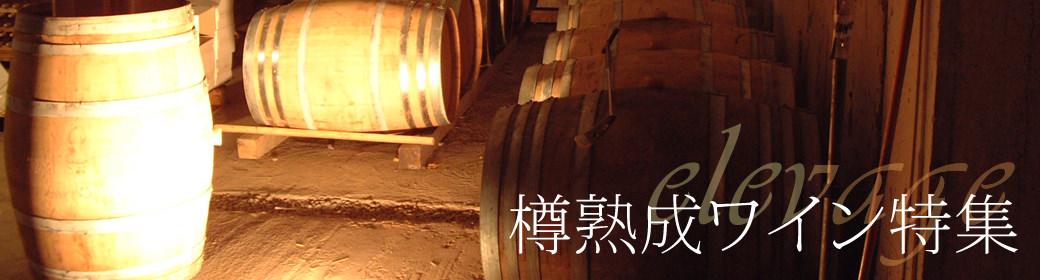 樽熟成ワイン特集 ~厳選白ワイン(樽熟)~