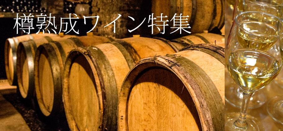 樽熟成ワイン特集(樽熟ワイン)