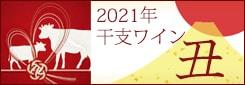 2021年 干支ワイン丑