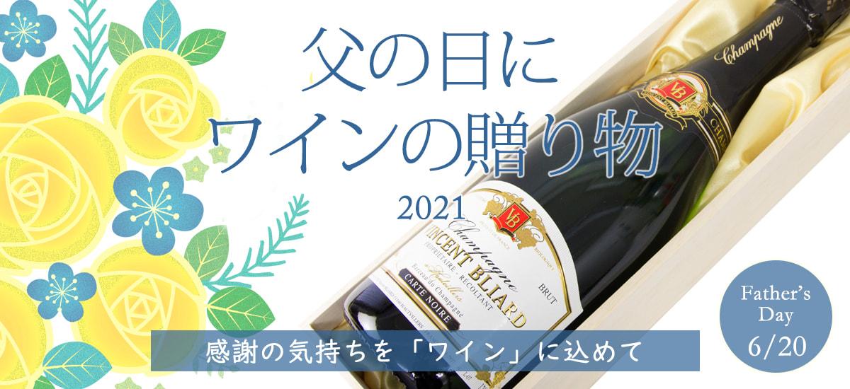 父の日ワイン ギフト特集 2021 ~ 贈り物 プレゼント ~