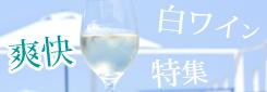 爽やかすっきり白ワイン特集