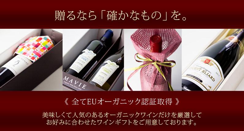 贈り物におすすめのワインギフト