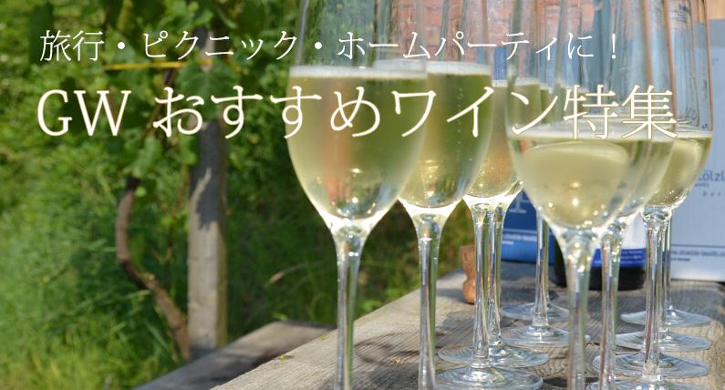 ゴールデンウィークおすすめワイン2019