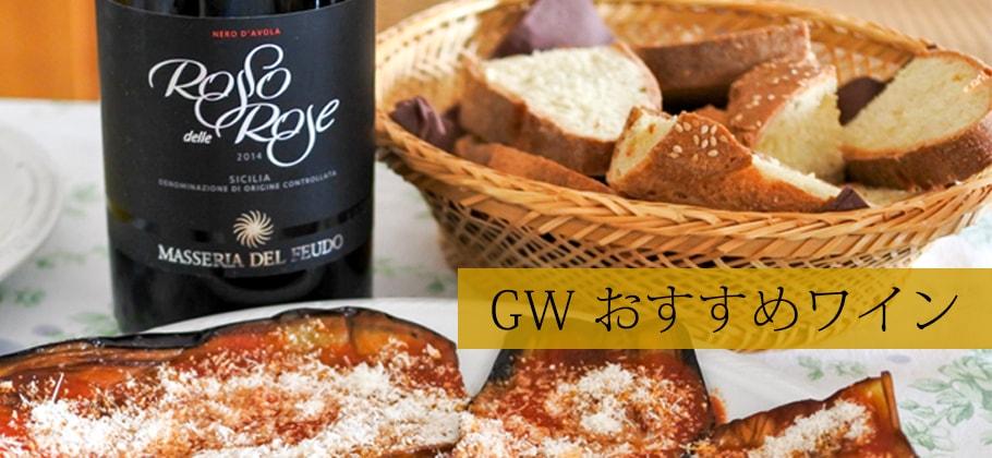 ゴールデンウィークおすすめワイン2021