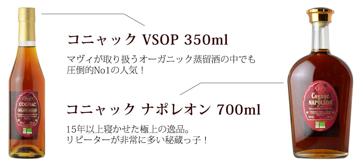 コニャック紹介(VSOPとナポレオン)