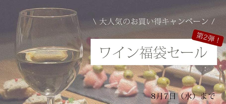 夏の福袋セール!オーガニックワインが詰まった福袋(数量限定)