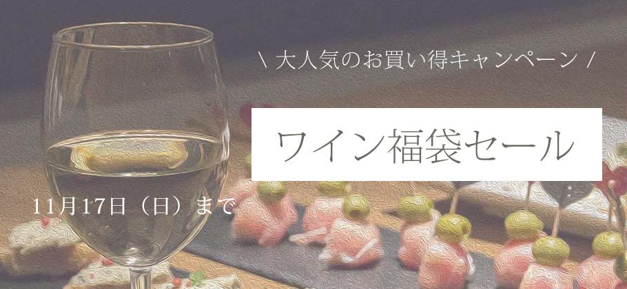 冬のワイン福袋セール!オーガニックワインが詰まった福袋(数量限定)