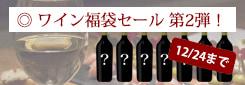 冬のワイン福袋セール