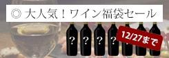 冬のワイン福袋セール2020