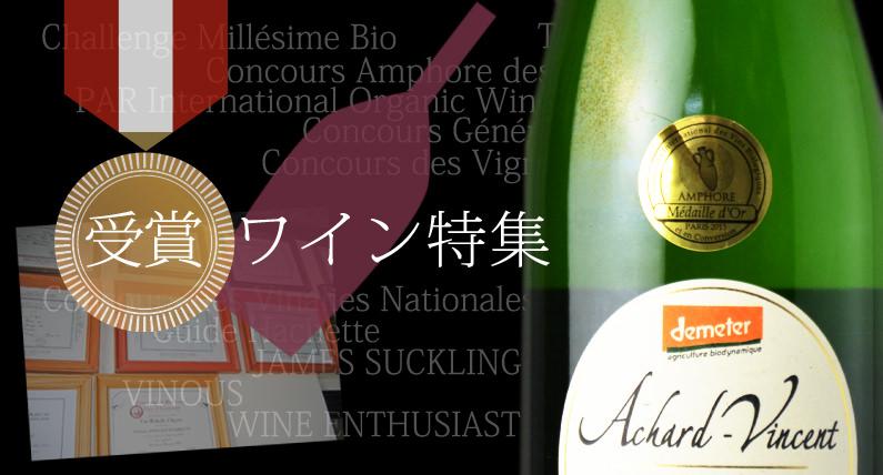 金賞受賞ワイン&高評価ワイン特集