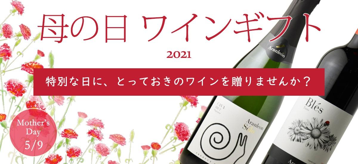 母の日ワイン ギフト特集 2021 ~ 贈り物 プレゼント ~