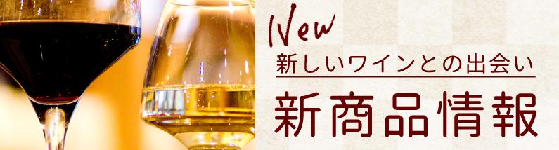 オーガニックワイン新商品