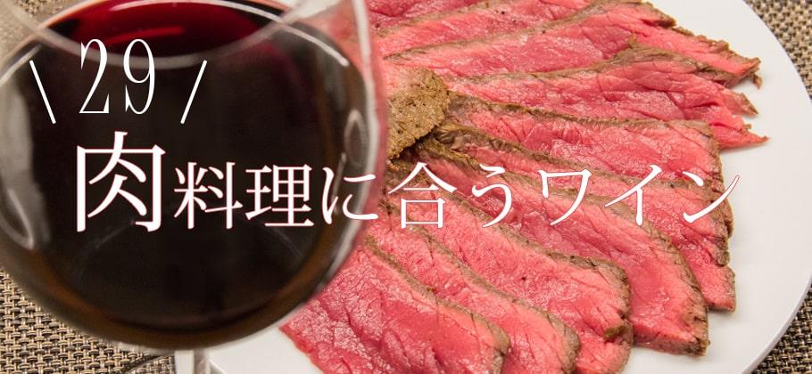 肉の日おすすめワイン2021