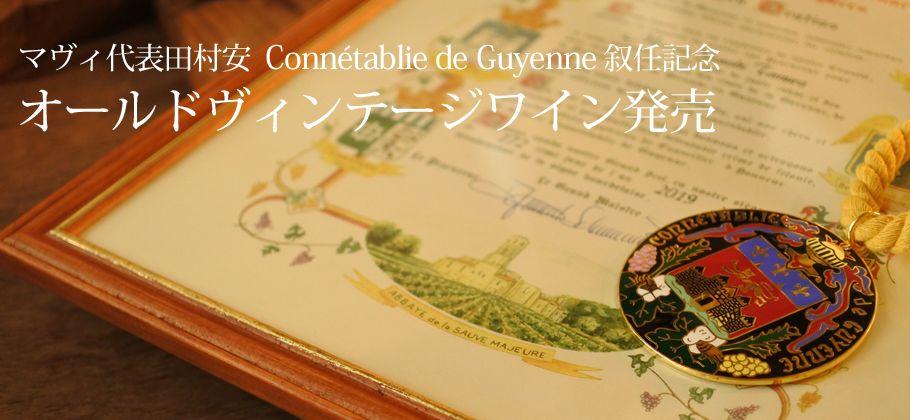 コネタブリエ叙任記念オールドヴィンテージワイン販売
