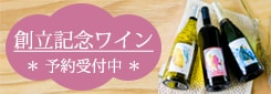 マヴィ創立22周年記念オリジナルワイン予約ページ