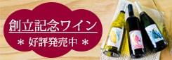 マヴィ創立22周年記念オリジナルワイン紹介ページ