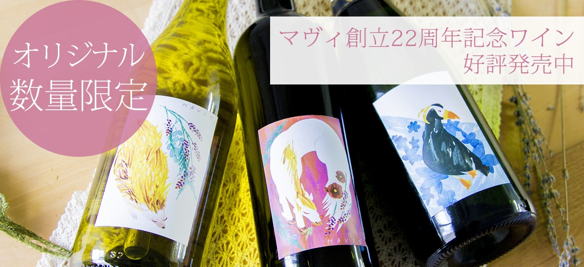 マヴィ創立記念オリジナルワイン予約