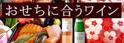 お正月のおせちに合うワイン特集