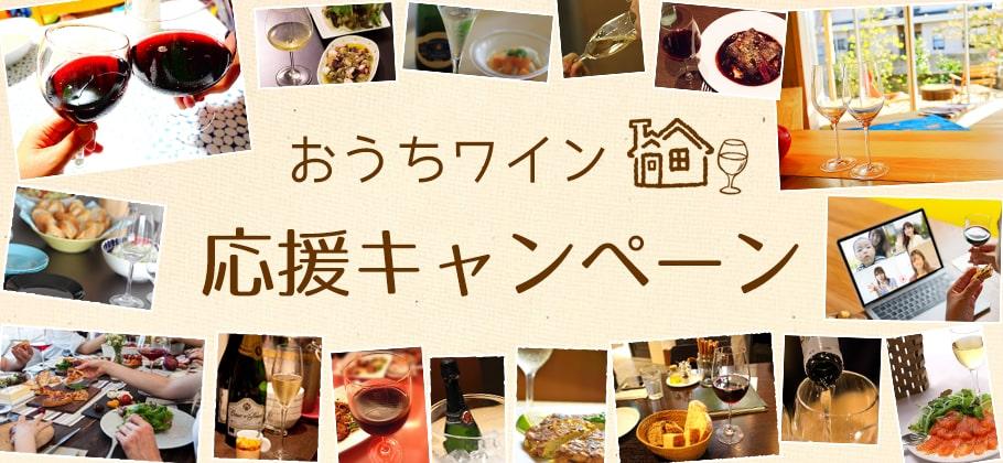 おうちワイン応援キャンペーン