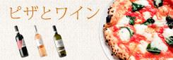 ピザとワインのマリアージュ
