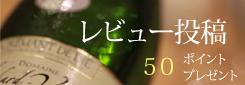 オーガニックワイン商品レビュー投稿のご案内