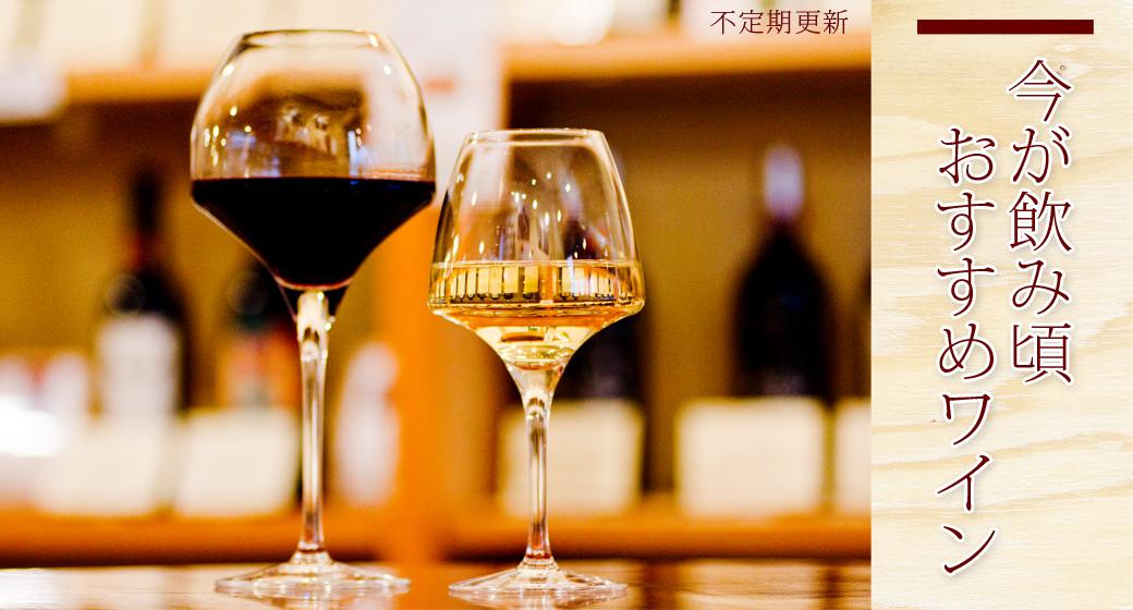 今が飲み頃ワイン特集