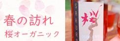 桜ワイン ( 桜 オーガニック ロゼ )