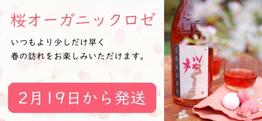 桜 オーガニック ワイン