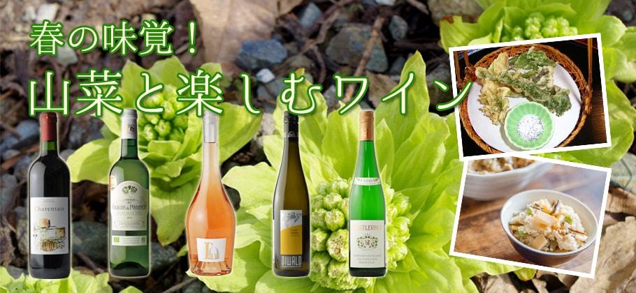 山菜に合うワイン