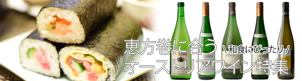 恵方巻に合うワイン ~節分特集~